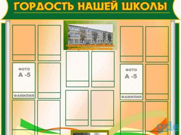 Стенды для школы, фотография 1