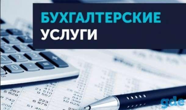 Бухгалтерские услуги, налоговое консультирование, проведение проверок., фотография 1