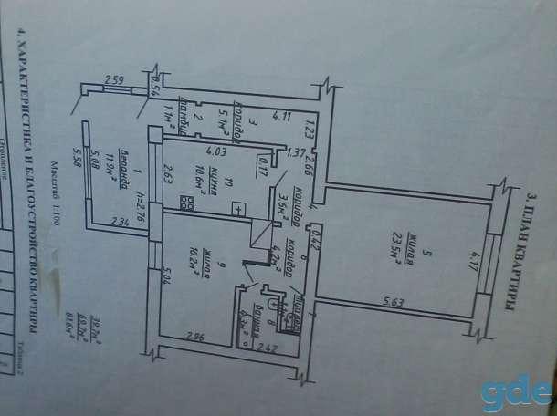 продам 2х комнатную квартиру в Городке, ул.Баграмяна д.24акв.2, фотография 1