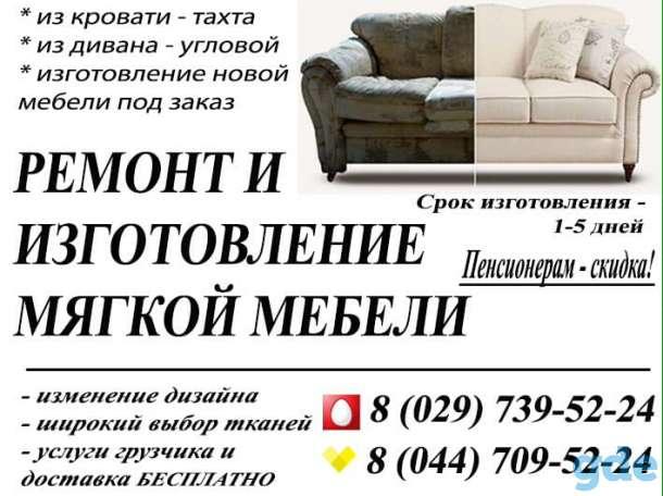 РЕМОНТ И РЕСТАВРАЦИЯ МЯГКОЙ МЕБЕЛИ, фотография 6