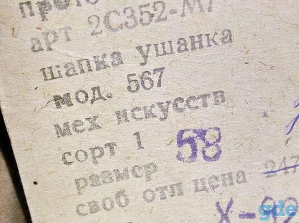 Шапка ушанка с искусств.мехом коричневая из СССР, фотография 4