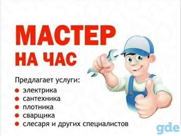 Мастер на час в Светлогорске, фотография 1