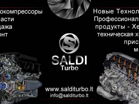 Ремонт турбин,продажа турбин,детали к турбинам., фотография 1