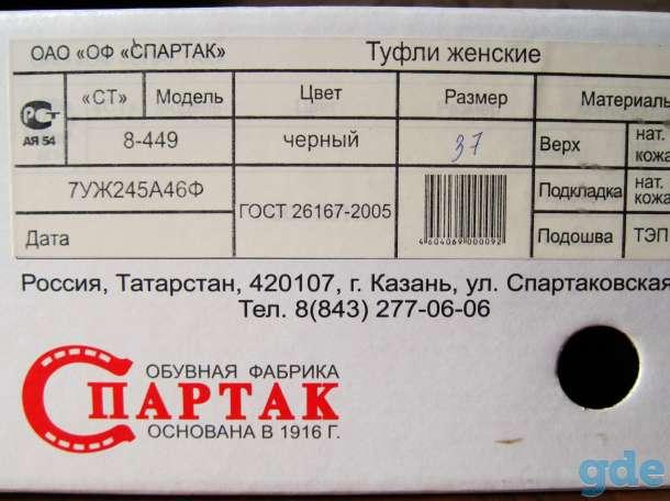 Женские туфли Спартак (Новые), фотография 7