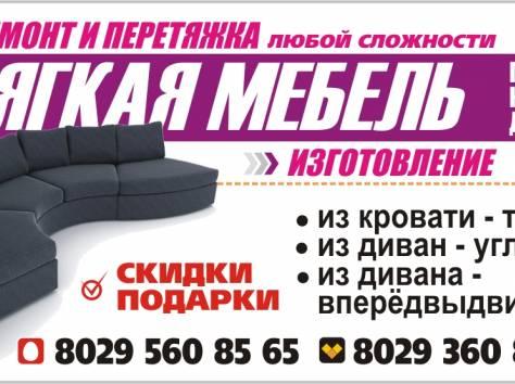 МЯГКАЯ МЕБЕЛЬ, фотография 4
