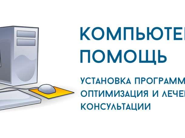 Установка Windows и программ, настройка, фотография 1