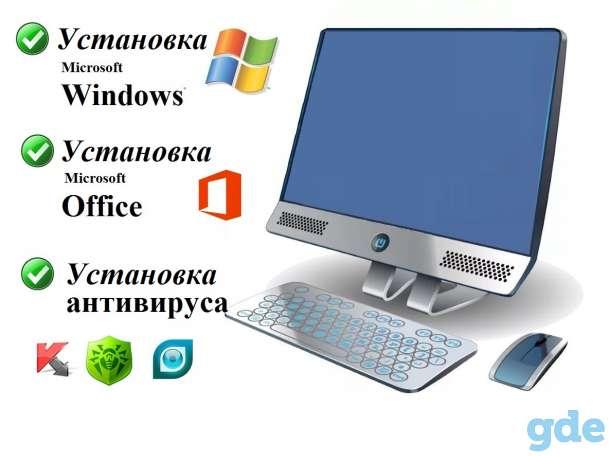 Установка Windows 7/8/10. Выезд на дом/офис., фотография 2