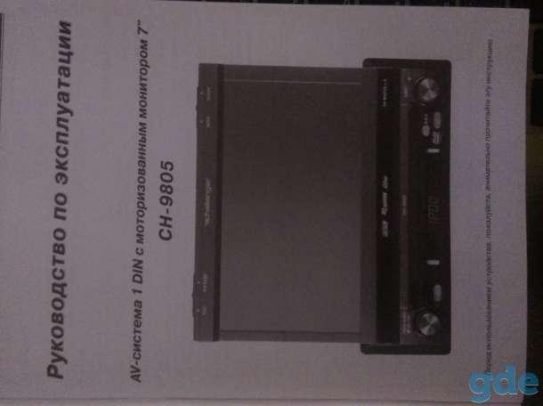 AV-система 1DIN с моторизованным монитором 7 дюймов, фотография 1