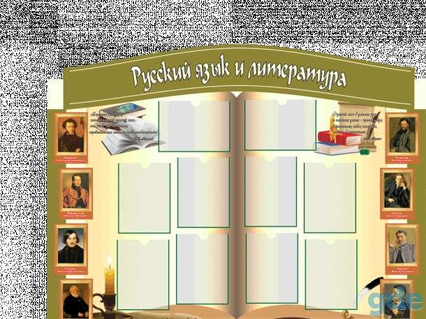 Стенды для кабинета русского языка, фотография 10