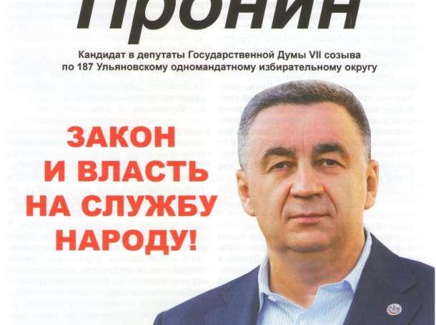 Выборы в Госдуму РФ, фотография 1
