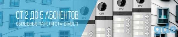 Вызывные панели для видеодомофона CTV-D Multi на 2-5 абонентов, фотография 6