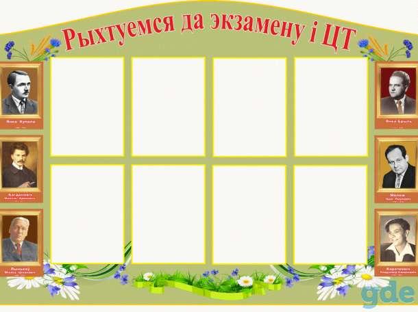 Стенды для кабинета беларуского языка, фотография 4