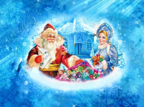 Поздравление Дедушки Мороза и Снегурочки, фотография 1