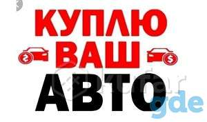 Выкуп авто Аварийных неисправных надоевших требующих срочной продажи., фотография 1