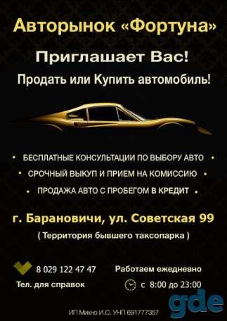 Прием авто на комиссию, срочный выкуп, фотография 1