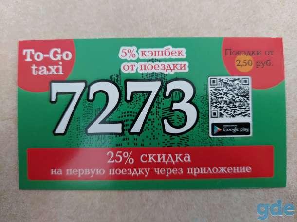 Требуется водители в To-Go такси 7273, фотография 2