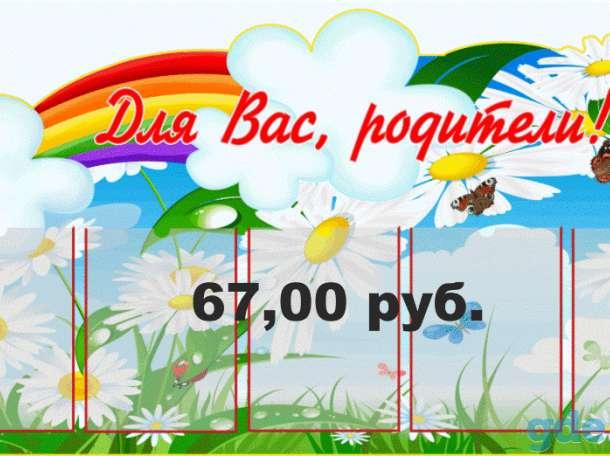 Стенды для детского сада, фотография 1