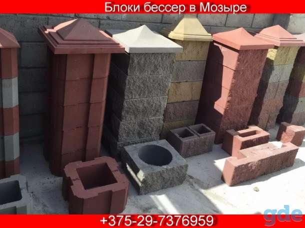 Предлагаем декоративные блоки Бессер (Блок колотый) . Доступен широкий ассортимент расцветок., фотография 12