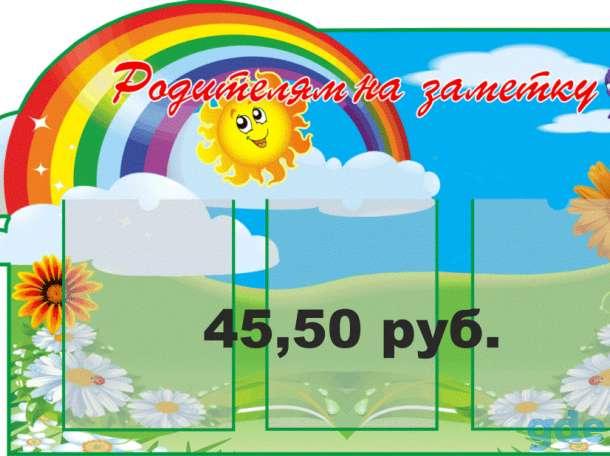 Стенды для детского сада, фотография 9