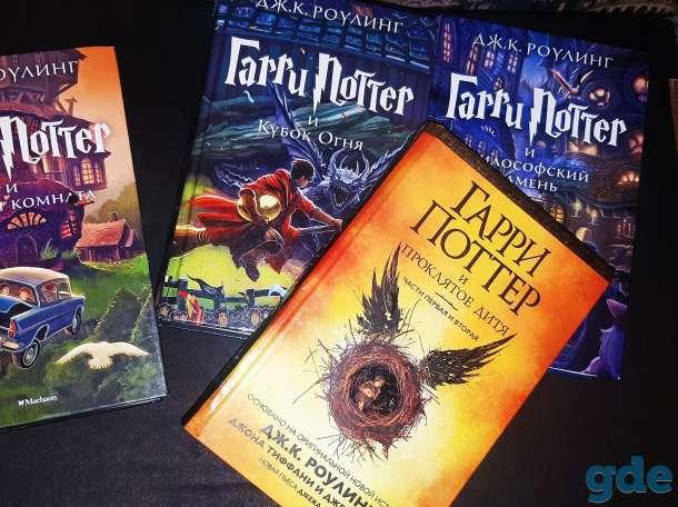 Серия книга Гарри Поттера (4 штуки), фотография 1
