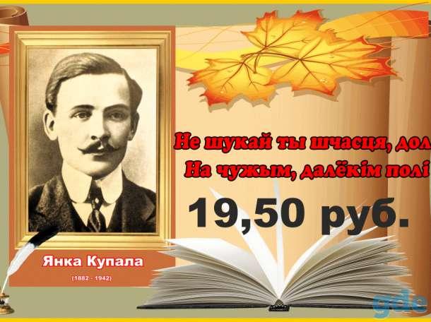 Стенды для кабинета беларуского языка, фотография 9