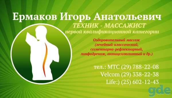 Оздоровительный массаж в Гродно, фотография 1