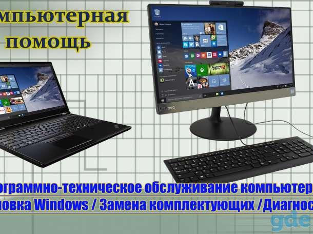 Установка Windows 7/8/10. Выезд на дом/офис., фотография 1