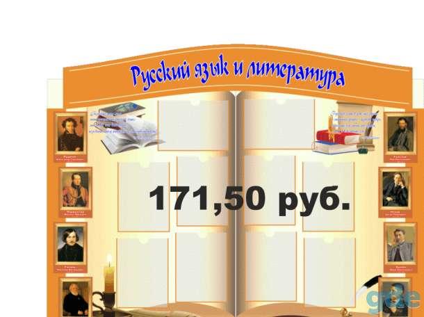 Стенды для кабинета русского языка, фотография 2