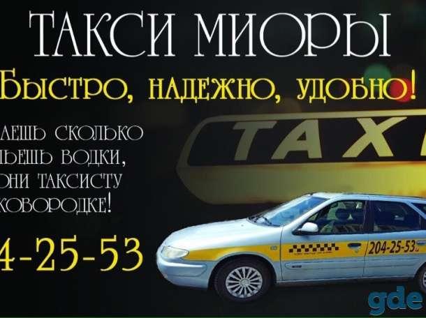 такси в миорах, фотография 2