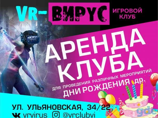VR Club Вирус, фотография 2