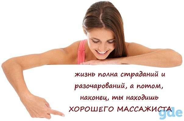 Профессиональный массаж, фотография 1