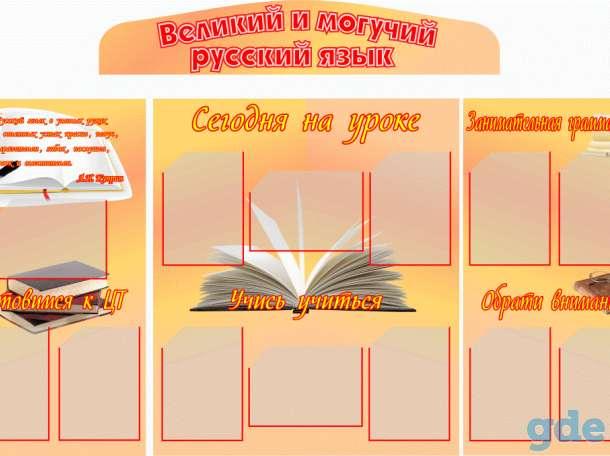 Стенды для кабинета русского языка, фотография 5