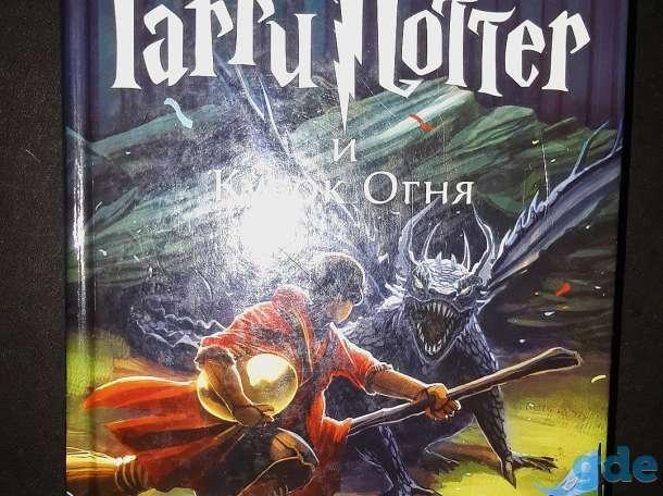 Серия книга Гарри Поттера (4 штуки), фотография 4