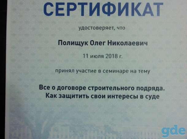 Адвокат в Могилеве Полищук Олег Николаевич, фотография 7