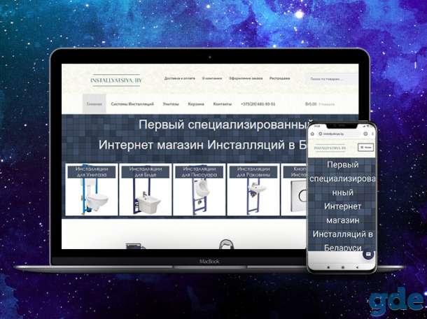 Создание и продвижение сайтов под ключ, фотография 4
