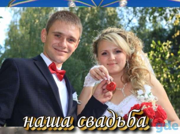 Свадебный тамада и музыка и фото и видео и другое, фотография 1