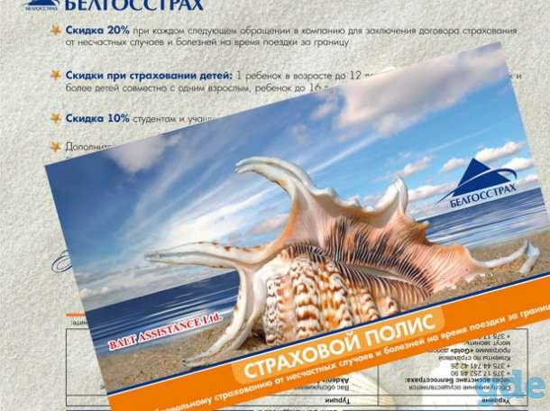 Все виды страхования в Гродно.Консультация и помощь в оформлении страховок, фотография 4