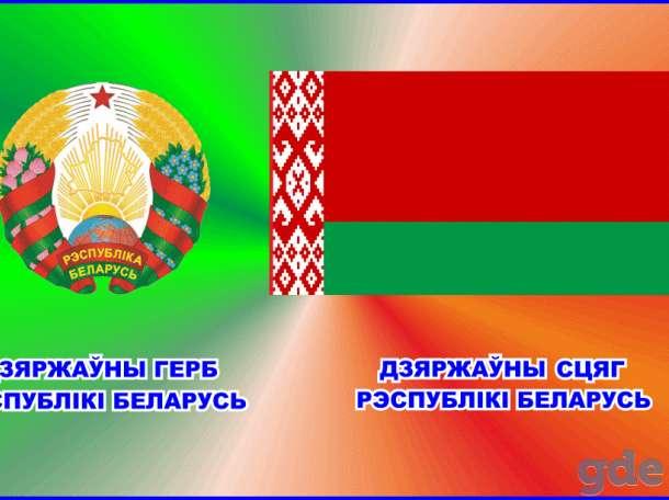 Стенды с национальной символикой, фотография 5