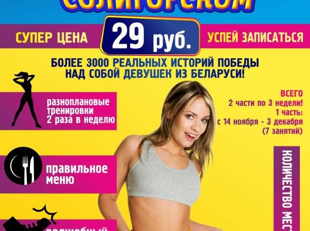 Проекты для похудения в беларуси
