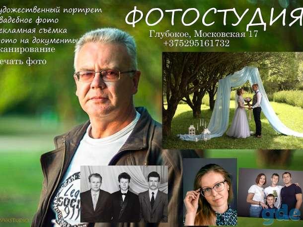 Фотограф Фото Студия в Глубоком на Московской 17 Фотосъёмка, студийная, портретная, предметная, свадебная., фотография 3