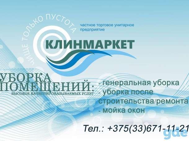 Клининговые услуги, фотография 1