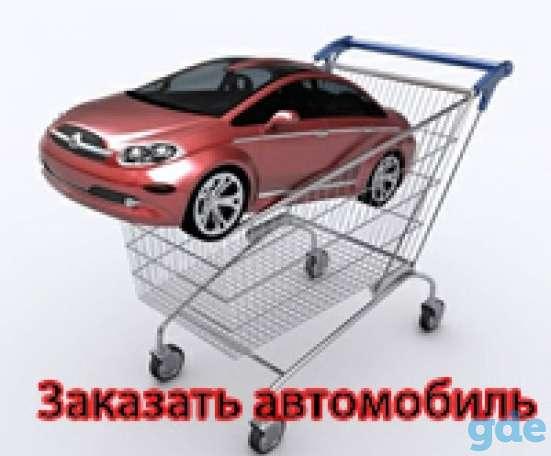 Авто на заказ из России, фотография 1