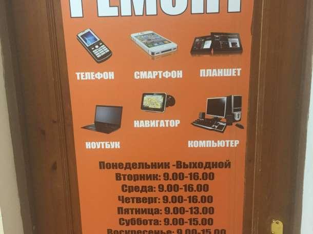 Ремонт ноутбук телефонов планшетов навигаторов, фотография 1