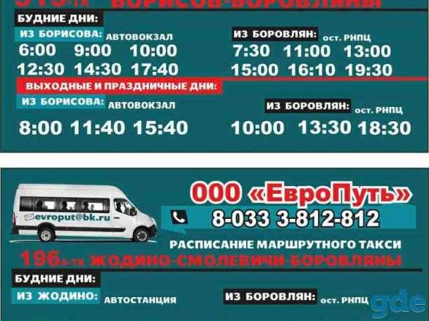 Расписание движения 196а-тк Жодино-Смолевичи-Боровляны, фотография 1