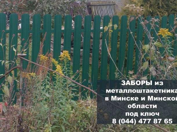 Заборы из Металлопрофиля и профнастила Под Ключ в г.Червень и Минской области., фотография 4