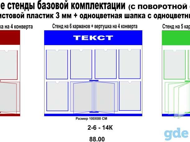 Стенды информационные по дешевой цене, фотография 1