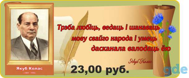 Стенды для кабинета беларуского языка, фотография 8