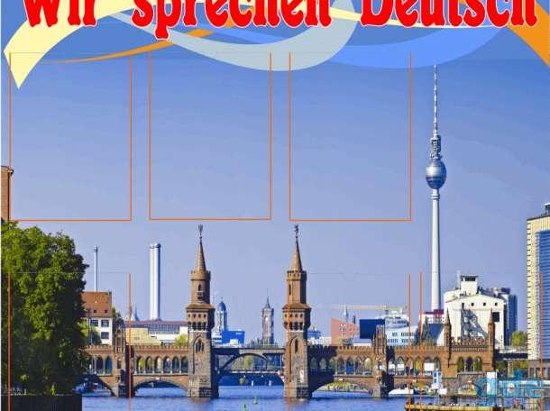 Стенды для кабинета немецкого языка, фотография 4