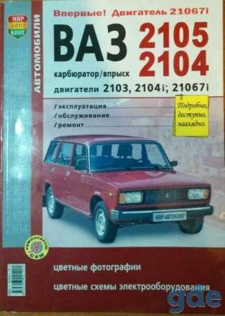 Книги по ремонту и эксплуатации авто, фотография 4