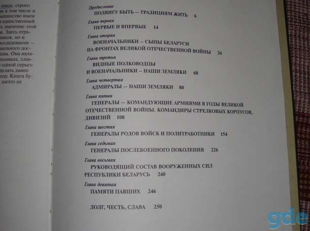 Военачальники земли белорусской - энциклопедия, фотография 3